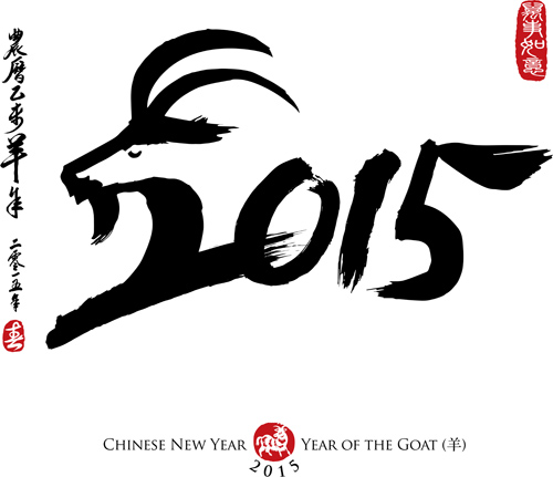 Gung hay fat choy!  Happy Lunar New Year!